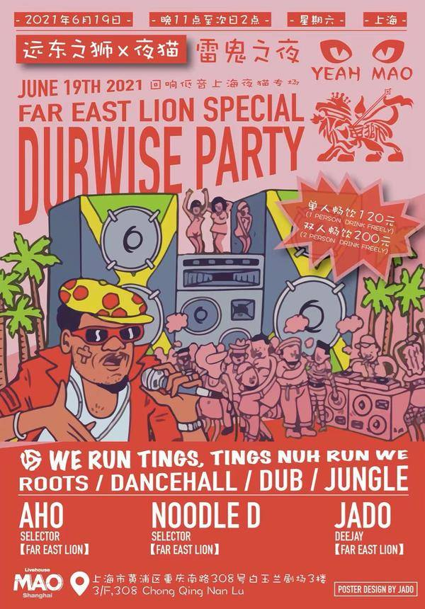 [Free Flow] Far East Lion Special Dubwise Party