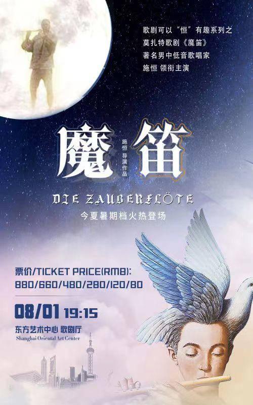 "The Mozart Opera ""The Magic Flute"" (DIE ZAUBERFLOTE)"