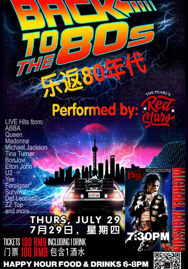 Back to 80s @ The Pearl [07/29]