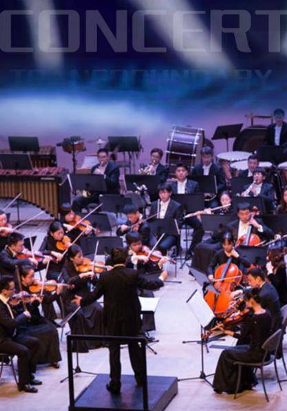 Dalabengba Pluralistic Crossover Symphony Concert: Relive the classic & Break the two dimension