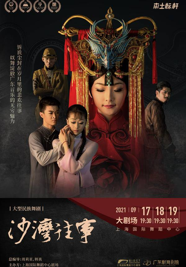 Grand Chinese folk dance drama - Dragon Boat Racing