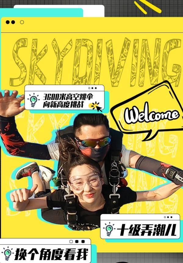 [Chengdu] Skydiving China
