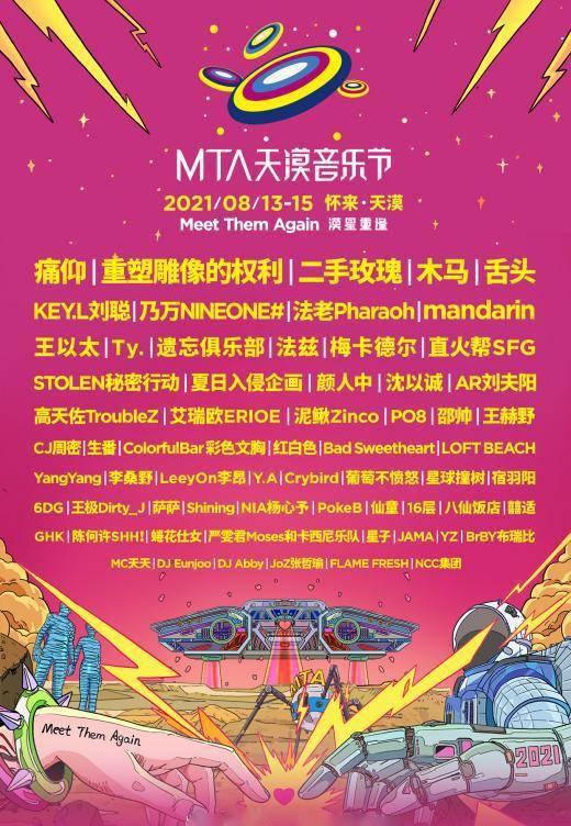 MTA Tianmo Music Festival 2021