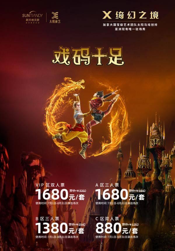 [Hangzhou] Cirque du Soleil X: The Land of Fantasy