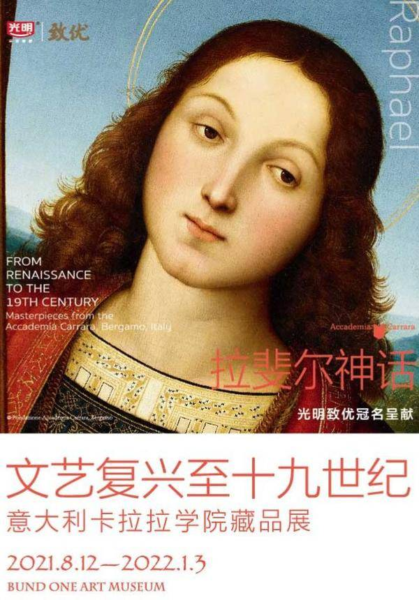From Renaissance to the 19th Century - Masterpieces from Accademia Carrara, Bergamo, Italy