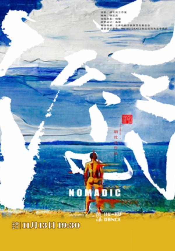 """Nomadic"" - Hu Shenyuan"