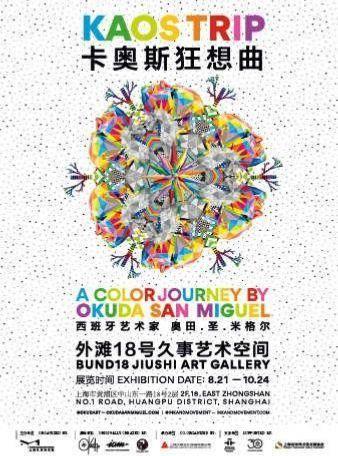 Kaos Trip - A Color Journey by Okuda San Miguel