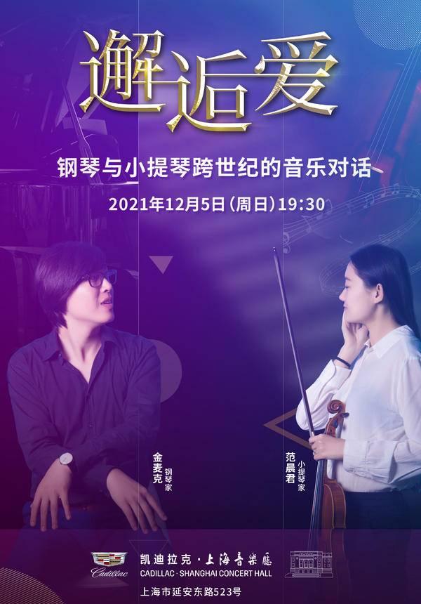 True Love - Piano and Violin Ensemble Concert