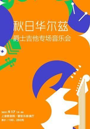 Autumn Waltz Jazz Guitar Concert