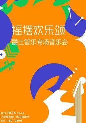 Swinging Ode to Joy Jazz Wind Concert Series