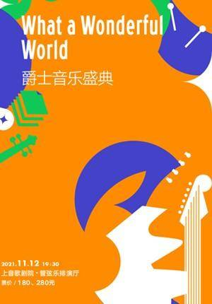 What a Wonderful World Jazz Gala