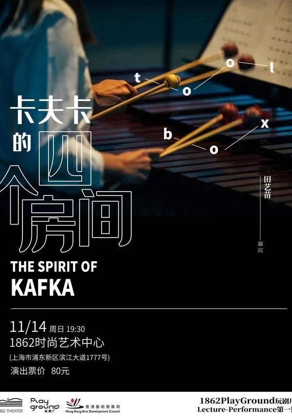 The Spirit of Kafka