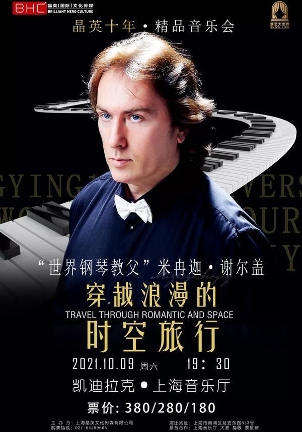 "Mizhega Sergiy's Solo Piano Concert  - ""Travel Through Romantic Time and Space"""