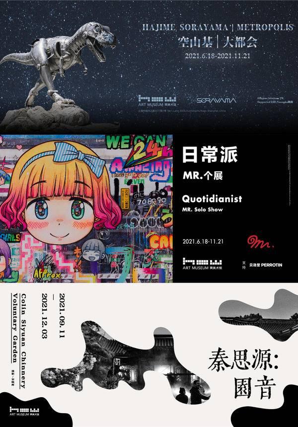 Hajime Sorayama: Metropolis