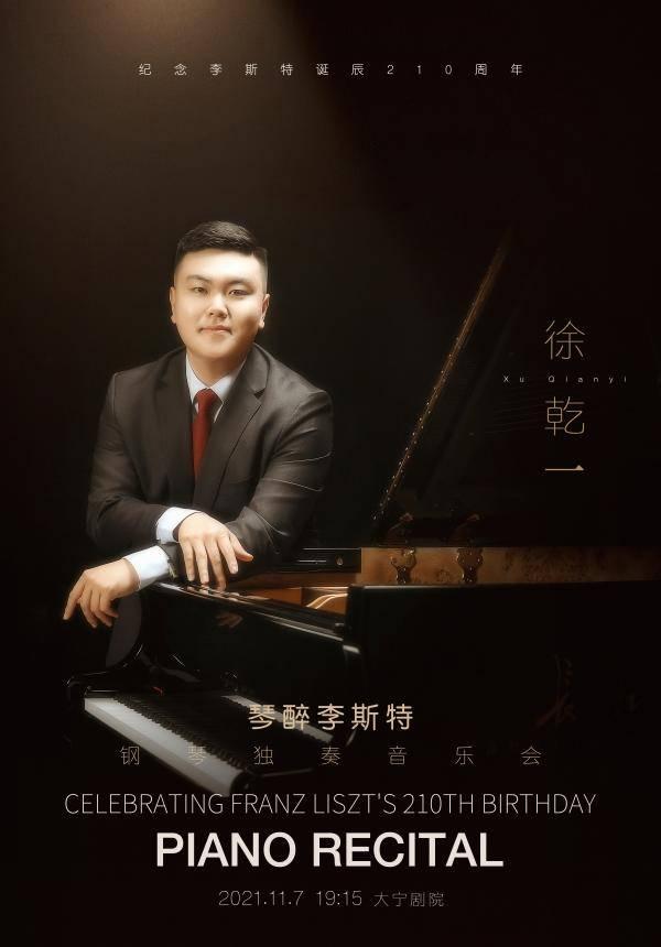 Xu Qianyi Piano Recital