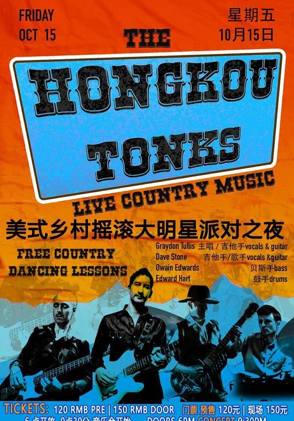 The Hongkou Tonks Country Night @ The Pearl [10/15]