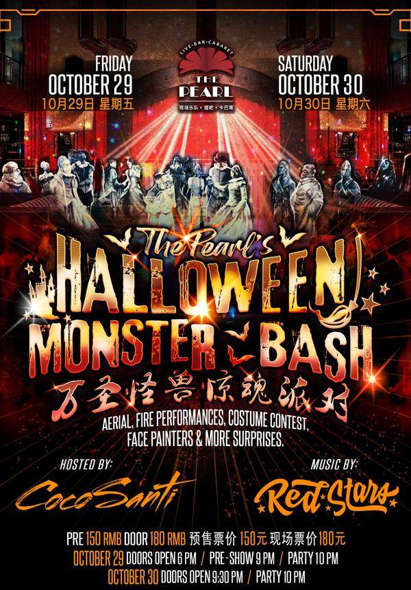 The Pearl's Halloween Monsters' Bash