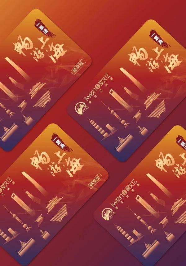 2022 Shanghai Travel Pass