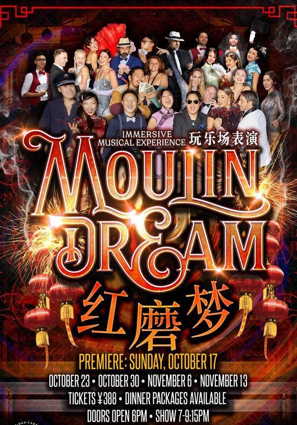 Moulin Dream Interactive Theatre @The Pearl [11/06]