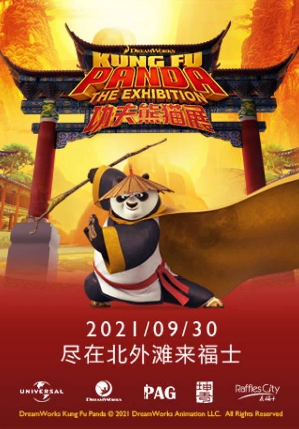 Kung Fu Panda: The Exhibition