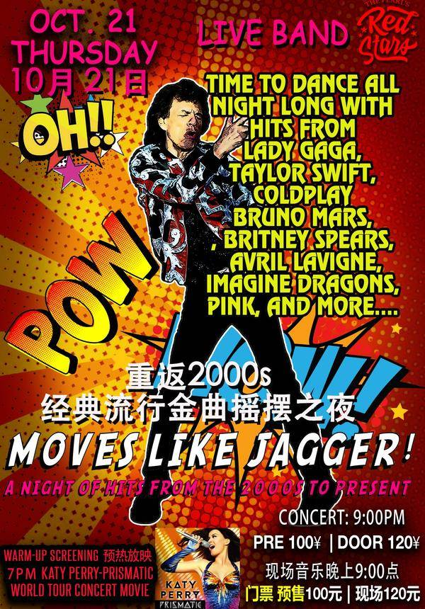 Moves Like Jagger @ The Pearl [10/21]