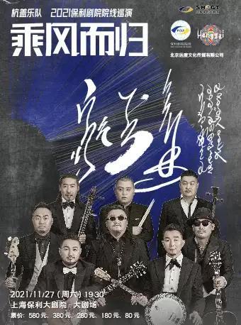 Hanggai Band China Tour 2021