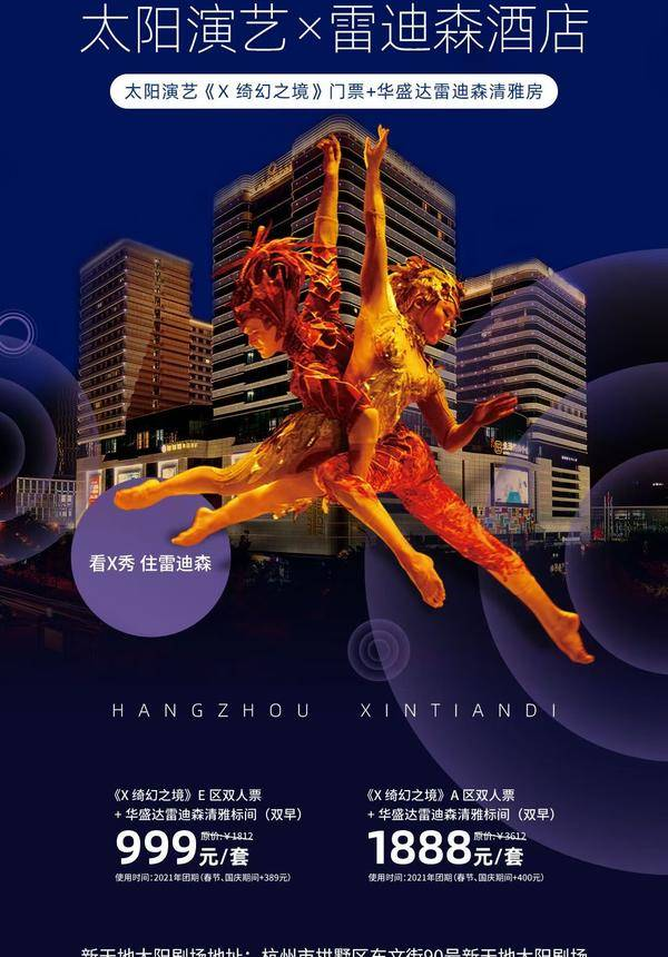[Hangzhou] Cirque du Soleil X: The Land of Fantasy + Landison Plaza HSD Hotel Hangzhou Package