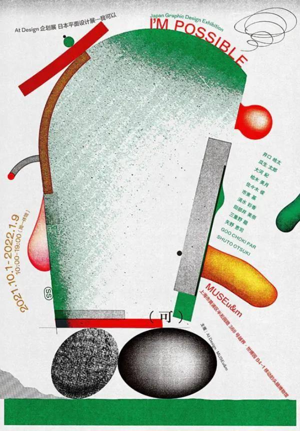 Japan Graphic Design Exhibition
