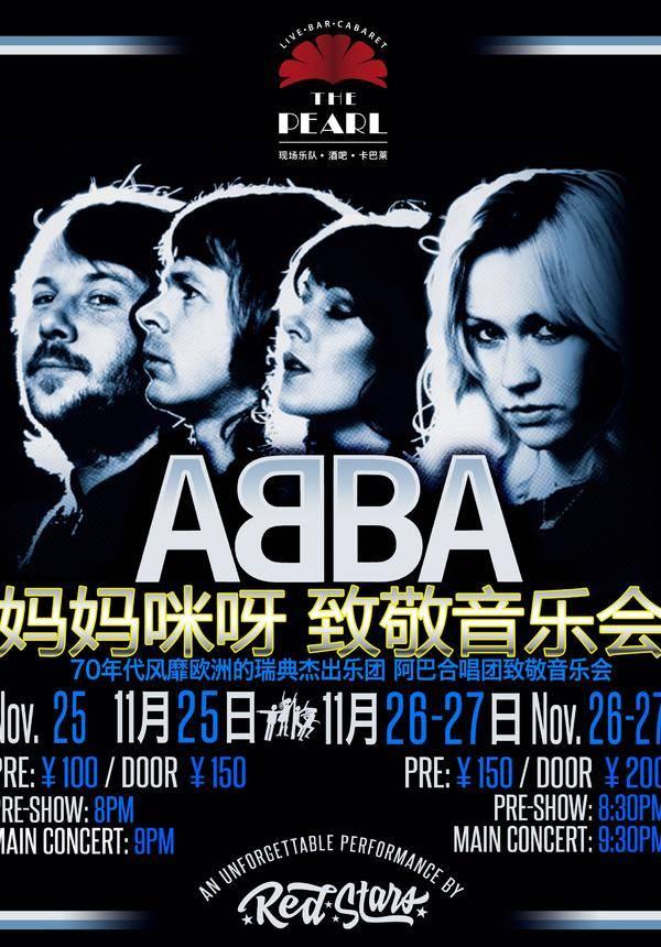 Mama Mia! ABBA Tribute Concert @ The Pearl