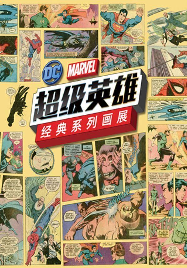 Marvel & DC Superhero Classic Series Exhibition by Gabriele Dell'Otto