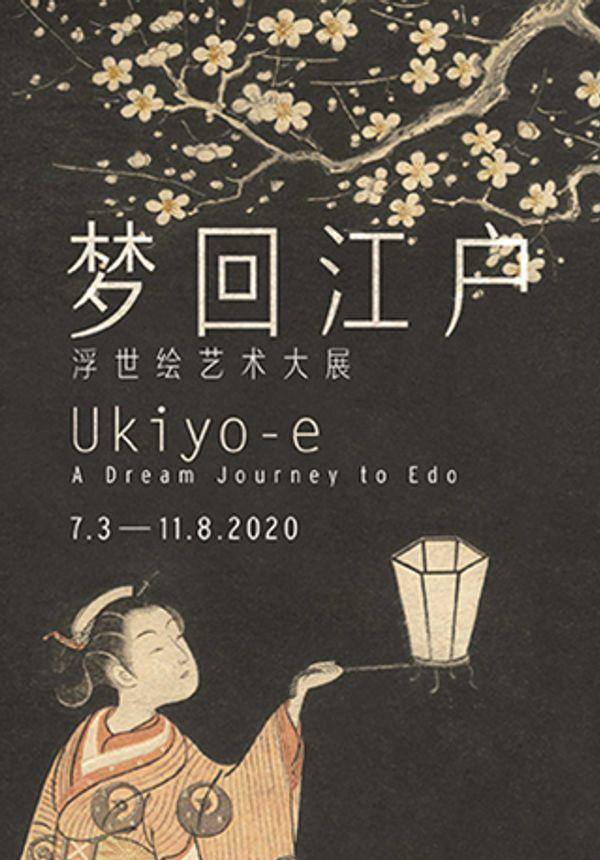Ukiyo-e Art Exhibition: A Dream Journey to Edo