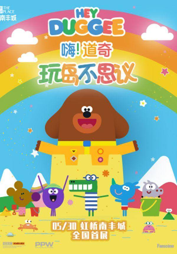 Hey Duggee! Exhibition @ The Place Mall